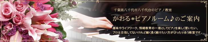 長谷川薫ピアノ教室のご案内