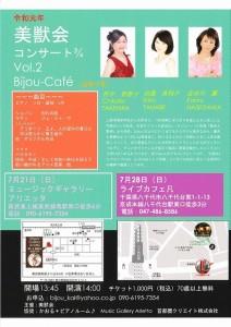 美獣会コンサート2019